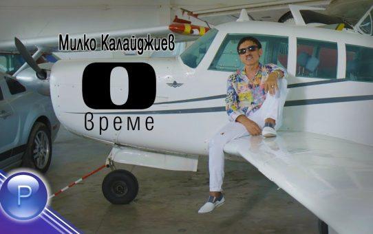 Милко Калайджиев - Нула време
