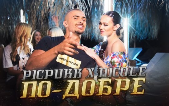 PICPUKK ft. Nicole - Po-Dobre