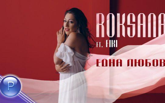ROKSANA FT. FIKI - EDNA LYUBOV / Роксана ft. Фики - Една любов