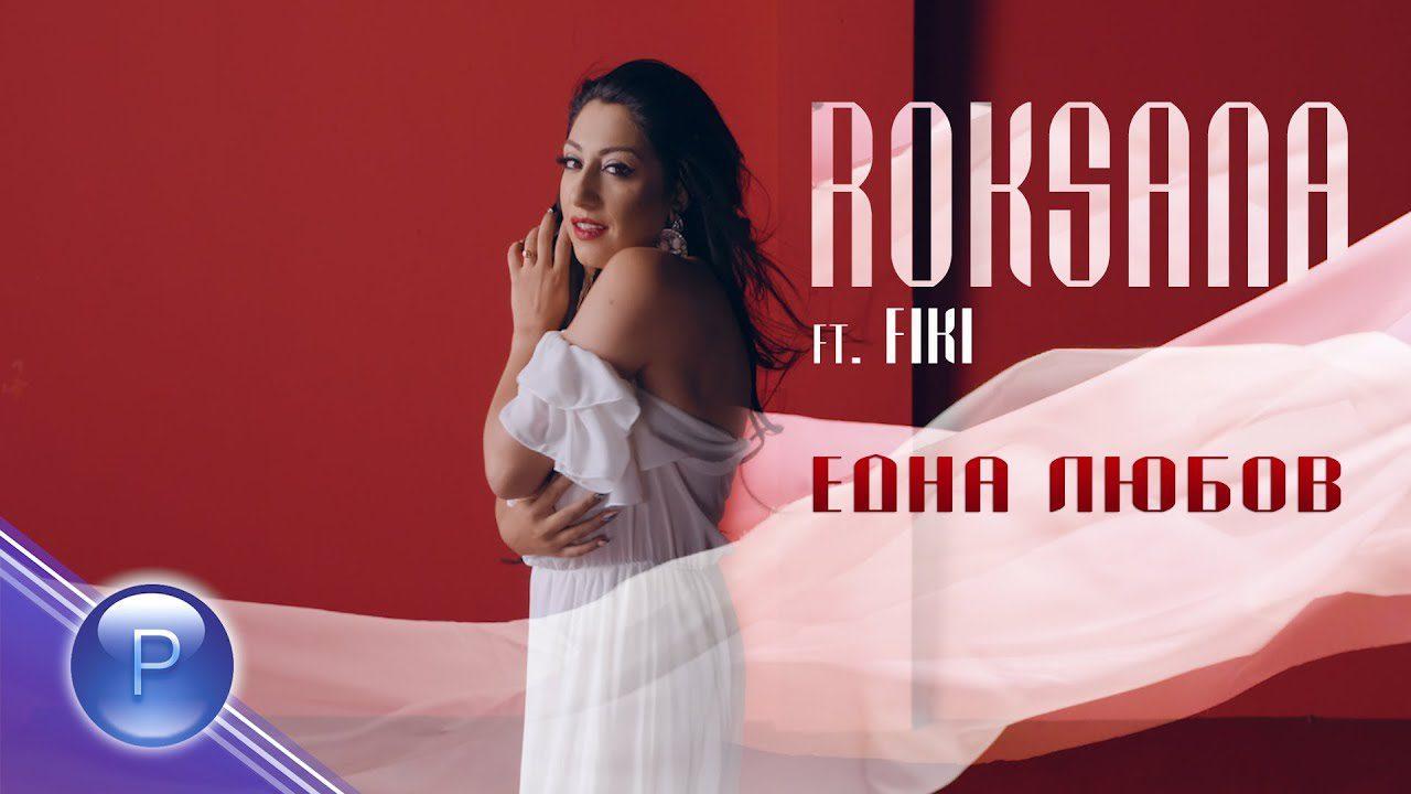 Роксана ft. Фики - Една любов