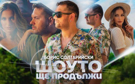 Борис Солтарийски - Шоуто ще продължи