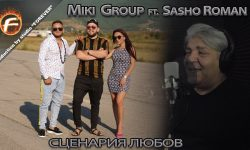MIKI GROUP ft. Sasho Roman СЦЕНАРИЯ ЛЮБОВ