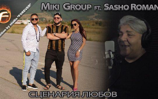 MIKI GROUP ft. Sasho Roman - СЦЕНАРИЯ ЛЮБОВ