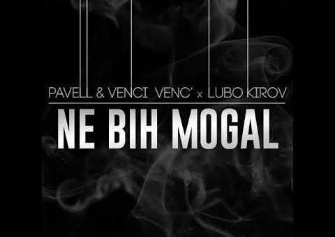 Павел и Венци Венц - Любо Киров - Не бих Могъл