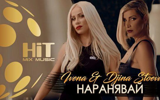 Ivena & Djina Stoeva - Naranyavay / Ивена & Джина Стоева - Наранявaй, 2019