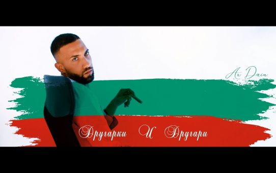 Ax Dain - Drugarki & Drugari / Другарки & Другари