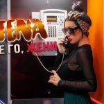 DJENA VIZHTE GO ZHENI 2019