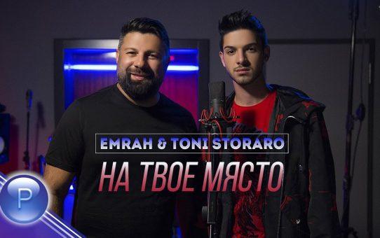 Емрах и Тони Стораро - На твое място