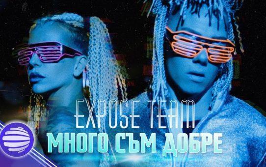 EXPOSE - MNOGO SAM DOBRE / Expose - Много съм добре