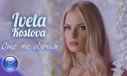 IVETA KOSTOVA OSHTE TE OBICHAM 2019