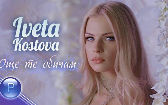 Ивета Костова - Още те обичам
