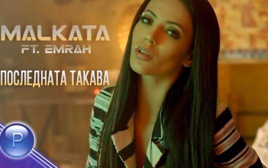 MALKATA ft  EMRAH - POSLEDNATA TAKAVA / Малката ft Емрах - Последната такава