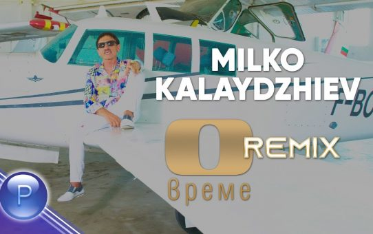 MILKO KALAYDZHIEV - NULA VREME / Милко Калайджиев - Нула време (remix)
