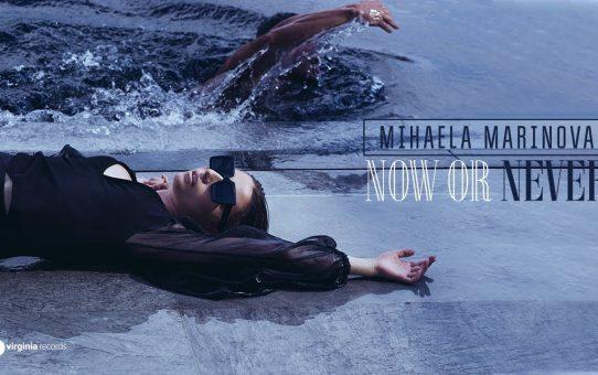 Mihaela Marinova - Now or Never