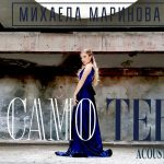 Mihaela Marinova Samo Teb Acoustic Version 1