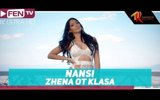 NANSI - Zhena ot klasa / НАНСИ - Жена от класа