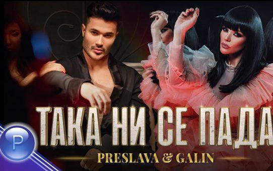 PRESLAVA & GALIN - TAKA NI SE PADA / Преслава и Галин - Така ни се пада