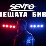 Sento Budeshtata Bivsha Official Video 1