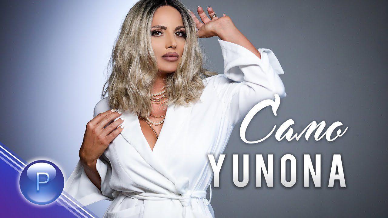 YUNONA - SAMO / Юнона - Само, 2019