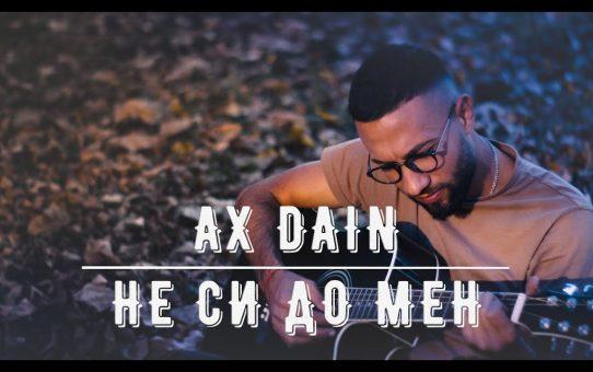 AX Dain - Ne Si Do Men / Не Си До Мен