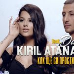 K ATANASOV ft DANNA KAK SHTE SI PROSTISH ft 2019