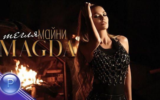 MAGDA - TEGLYA MAYNI / Магда - Тегля майни