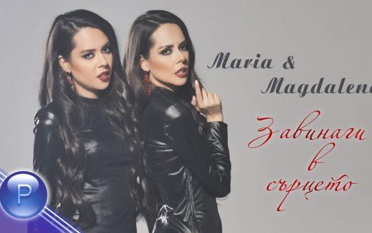 Мария и Магдалена - Завинаги в сърцето