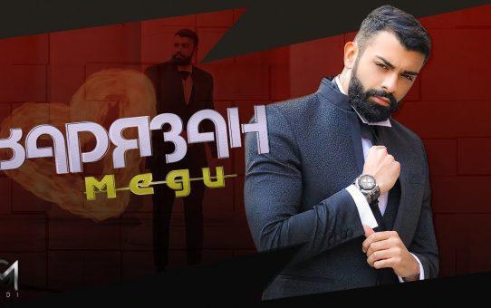 MEDI - ZARYAZAN / МЕДИ - ЗАРЯЗАН