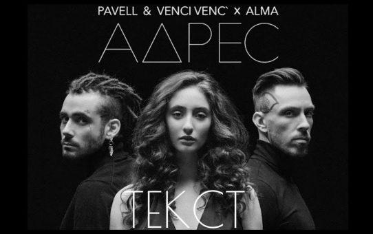 Pavell & Venci Venc' x ALMA - Адрес