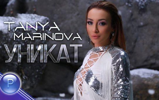 TANYA MARINOVA - UNIKAT / Таня Маринова - Уникат