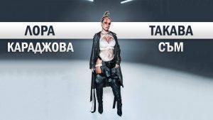 Караджова Такава съм Official Video Изтегли от тук mp3 image