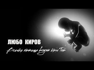 Киров Всички Пътища Водят Към Теб Official Video Изтегли от тук mp3 image