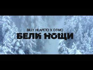 Billy Hlapeto x D3MO Бели нощи Beli noshti OFFICIAL VIDEO Изтегли от тук mp3 image
