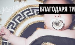 KRISKO BLAGODARQ TI Official Video