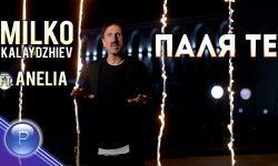 MILKO KALAYDZHIEV ft. ANELIA – PALYA TE / Милко Калайджиев ft. Анелия – Паля те