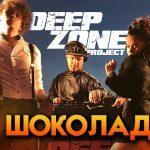 DEEP ZONE Project Shokolad