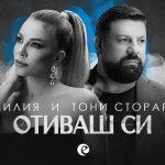 EMILIA TONI STORARO OTIVASH SI 2020 LYRIC VIDEO 2020