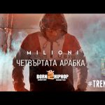 MILIONI BW Official Video prod by BATE PESHO