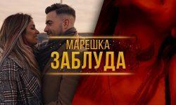 Mareshka Zabluda Official Video