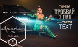TEREZA ft YANITSA PROBVAY SE PAK TEKST 2020