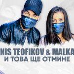 DENIS-TEOFIKOV-MALKATA-I-TOVA-SHTE-OTMINE-2020