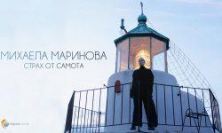 Mihaela Marinova Strah ot samota Official Video