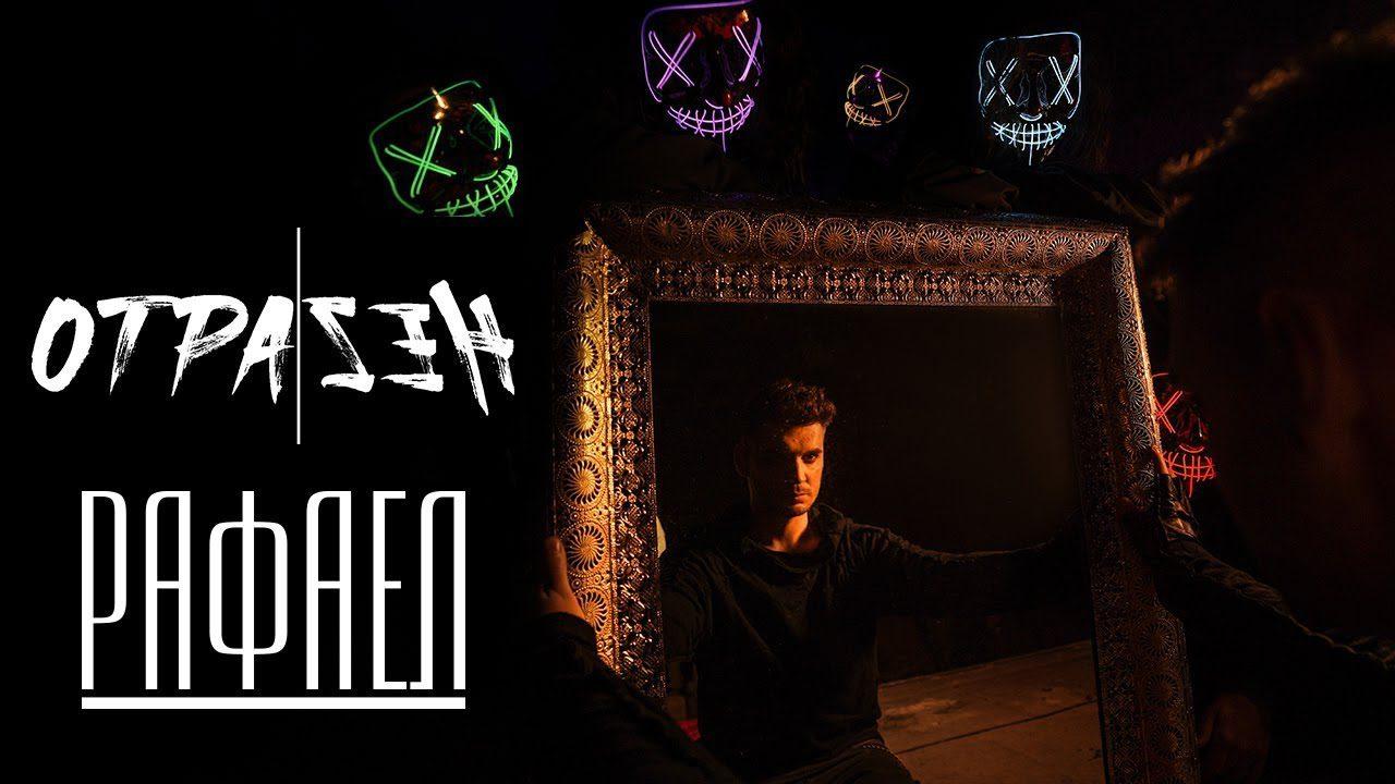 Rafael-Official-video