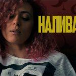 Billy-Hlapeto-x-D3MO-Nalivai-mi-OFFICIAL-VIDEO