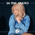 EMILIA-ZA-TEBE-BRATKO-2020
