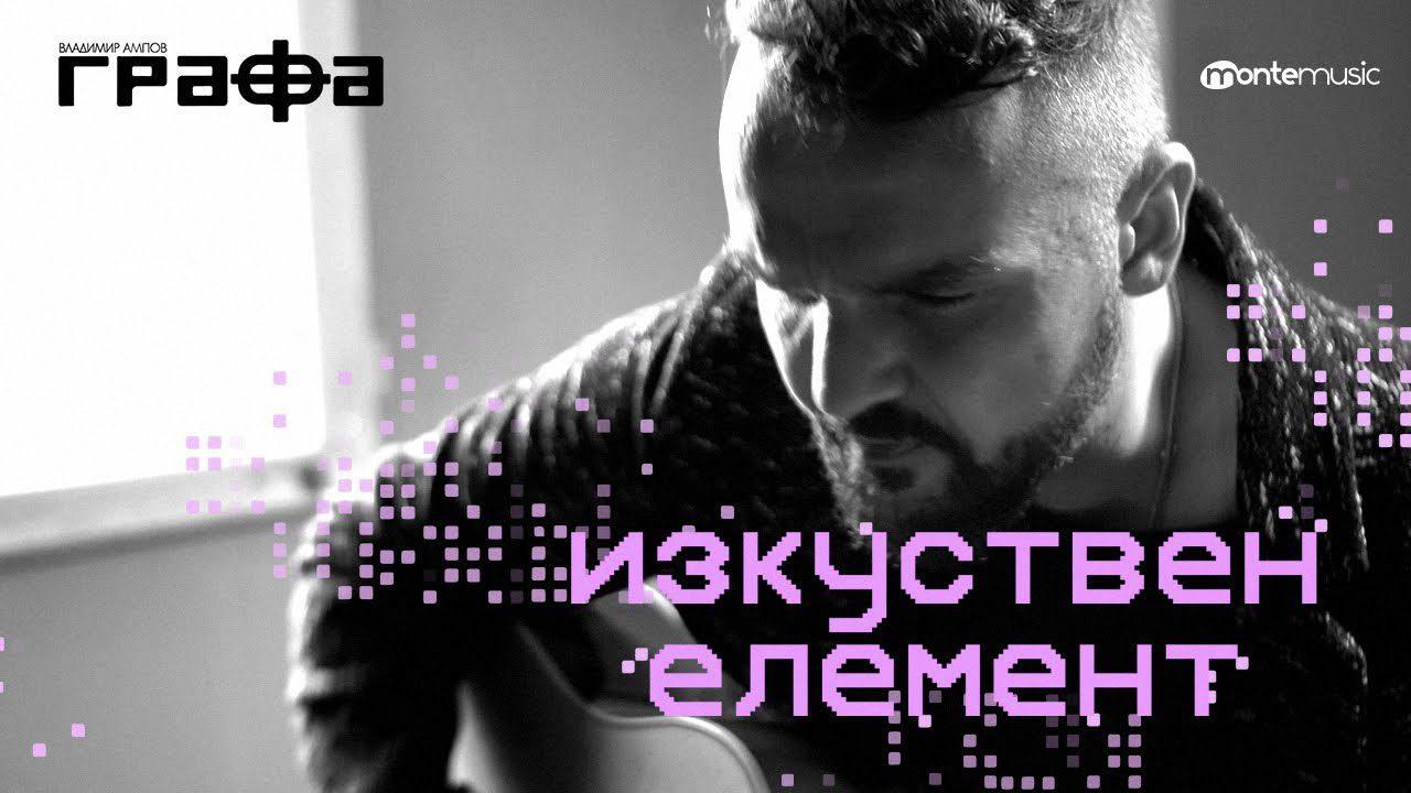 Grafa-Official-Video