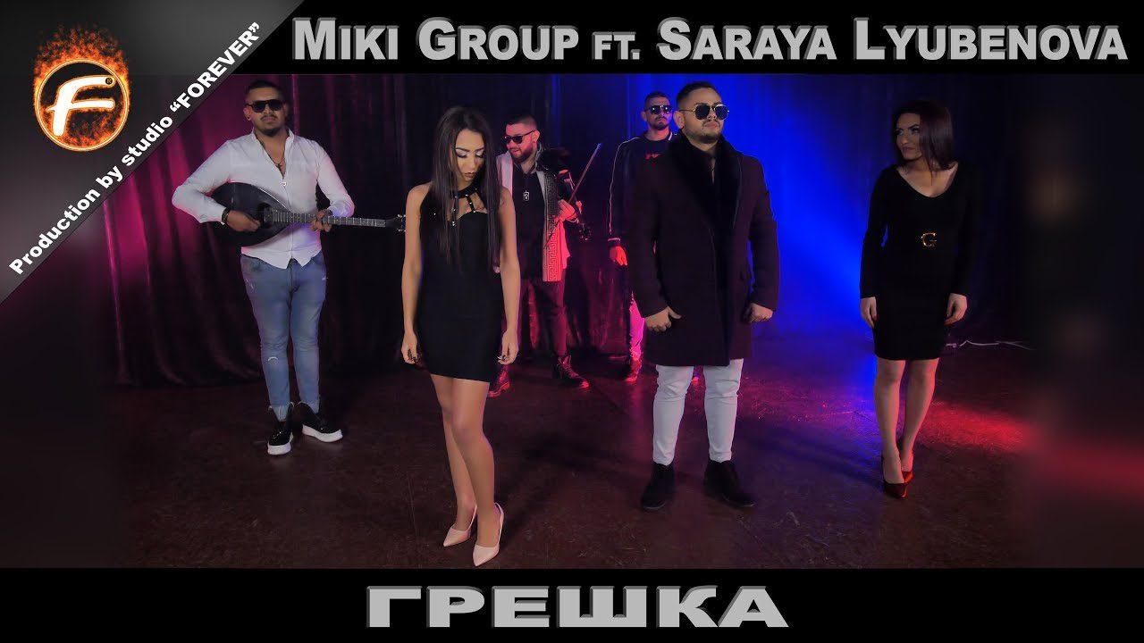 Miki-Group-ft-Saraya-Lyubenova-