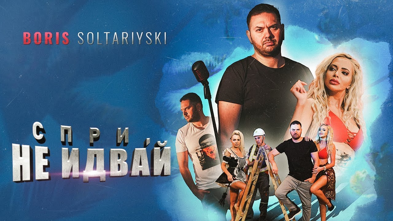 Boris-Soltariyski-Spri-ne-idvai-Official-4k-Video