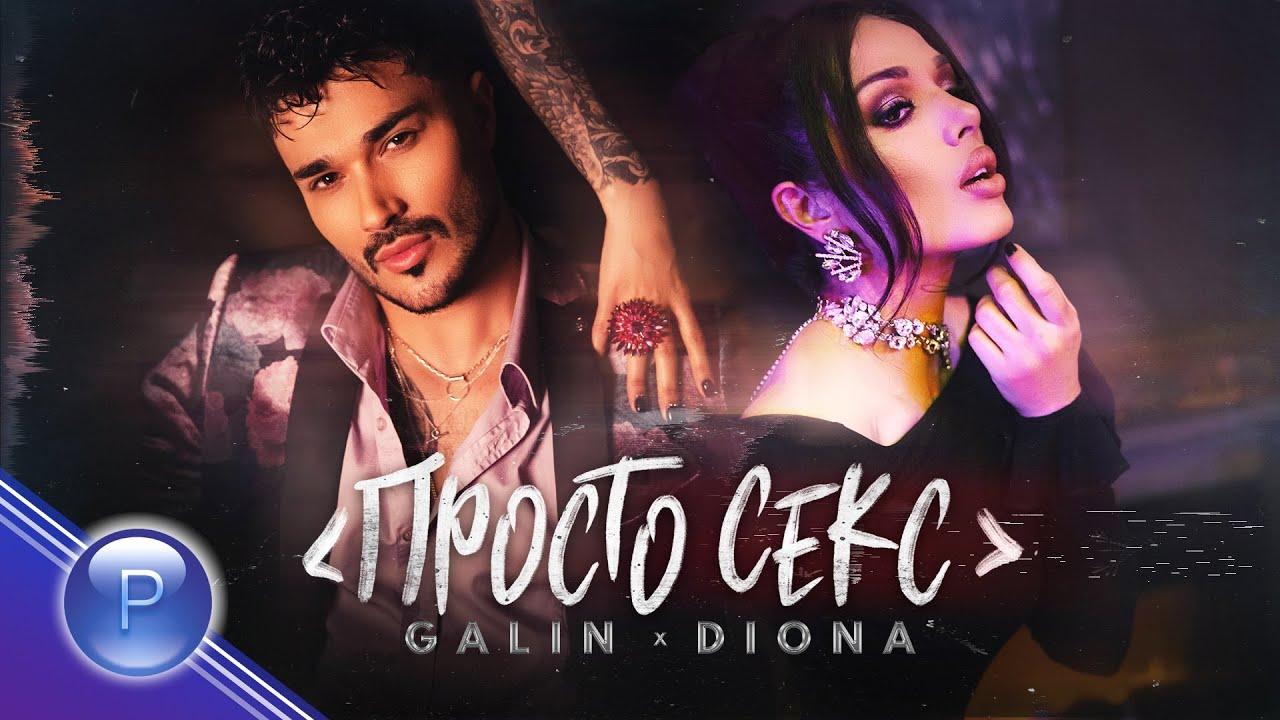 GALIN-DIONA-PROSTO-SEX-2020