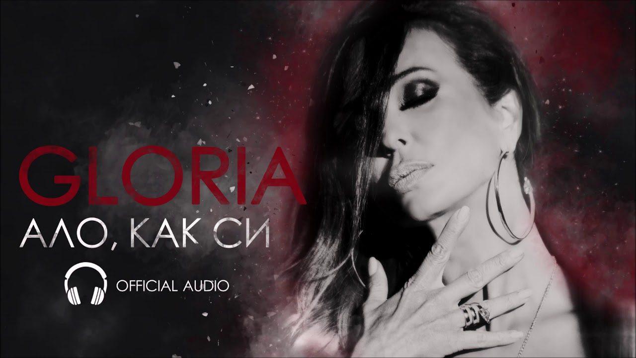 GLORIA-ALO-KAK-SI-OFFICIAL-AUDIO-2020